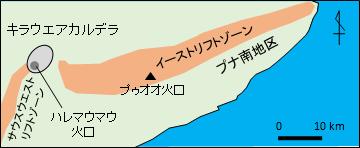 キラウエア火山とイーストリフトゾーンの位置。大きさと範囲は図2の「しきさい」の画像に対応している。