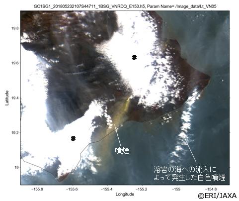 「しきさい」によって捉えたハワイ、キラウエア火山の噴煙。 2018年5月23日の観測画像(250m解像度の緑・青・近紫外波長のデータをRGBに割り振ったカラー合成画像)